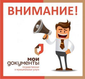 Выездная система обслуживания заявителей по предварительной записи в с. Крымгиреевское