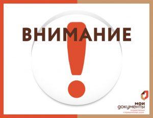 Временное прекращение работы МФЦ Труновского района