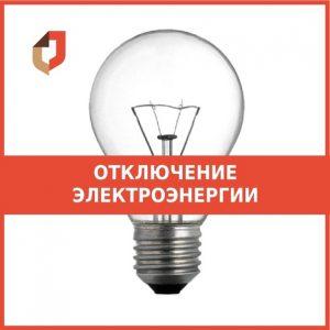 Отключение электроэнергии с. Верхнерусское