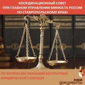 Координационный совет по бесплатной юридической помощи