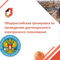 Общероссийская тренировка ГАС «Выборы»